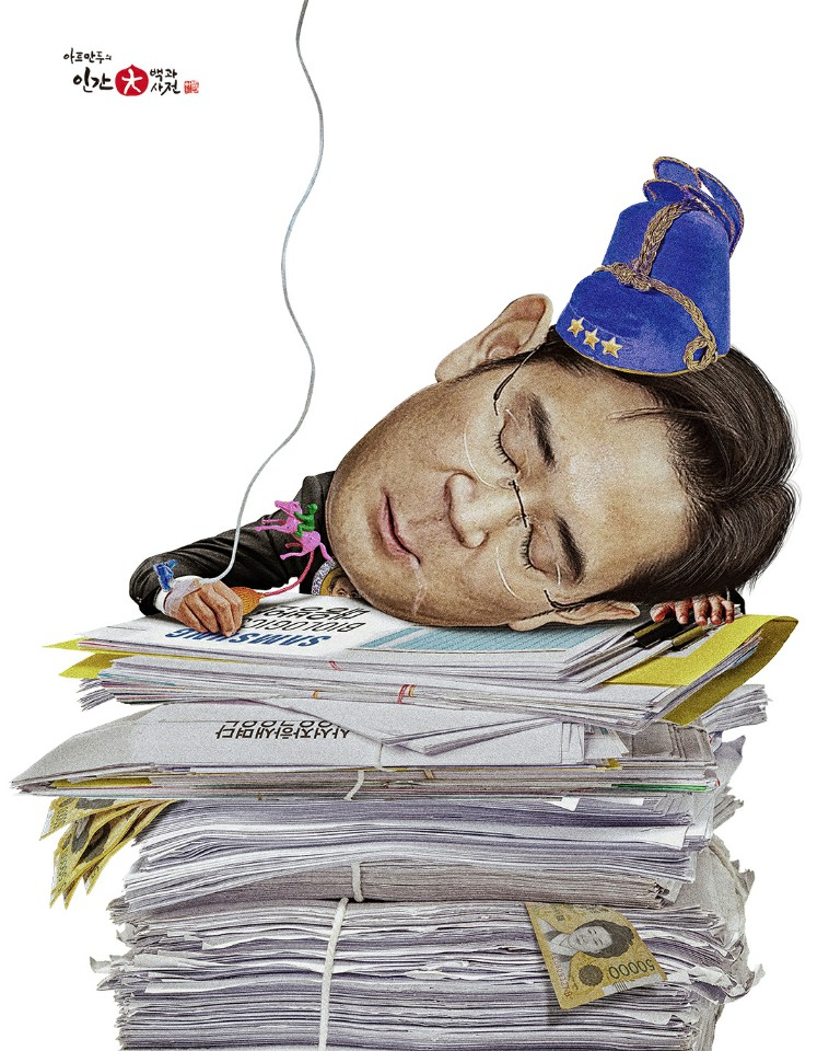 [시사캐리커쳐] 아트만두의 인간대백과사전 – 수면결핍