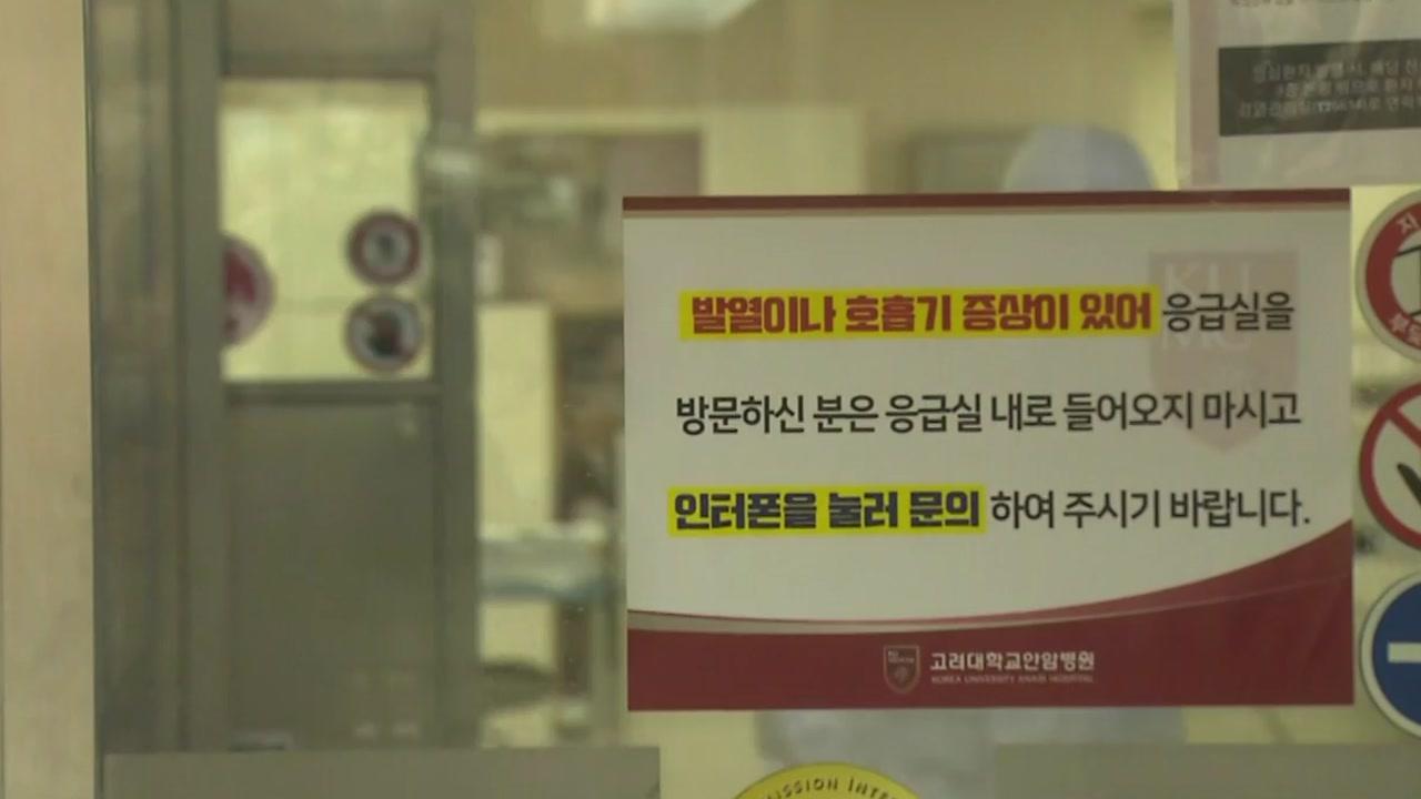 '29번 환자' 고려대 병원 감염 확산 막은 의사의 직감