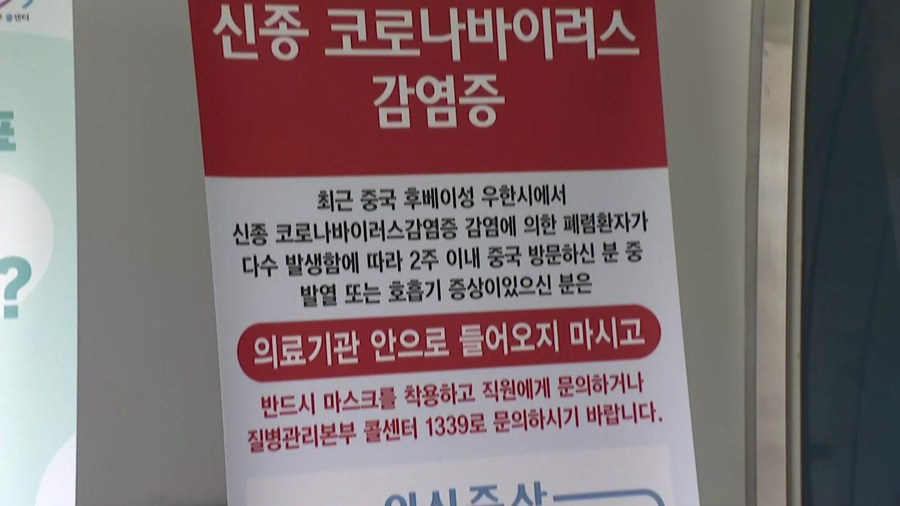 '코로나19' 30번째 환자 확진...이 시각 서울대병원