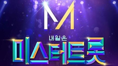 '미스터트롯' 전국 투어 콘서트, 제작비 250억 원 '역대급 콘서트'(공식)