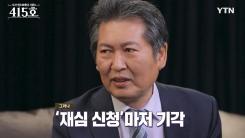 """[시사 안드로메다] 정청래 """"20대 총선 컷오프 뒤 문재인 당시 전 대표가 재심 신청 권유"""