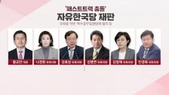 [기자브리핑] '패스트트랙 충돌' 한국당 다음 재판은 총선 이후 재개