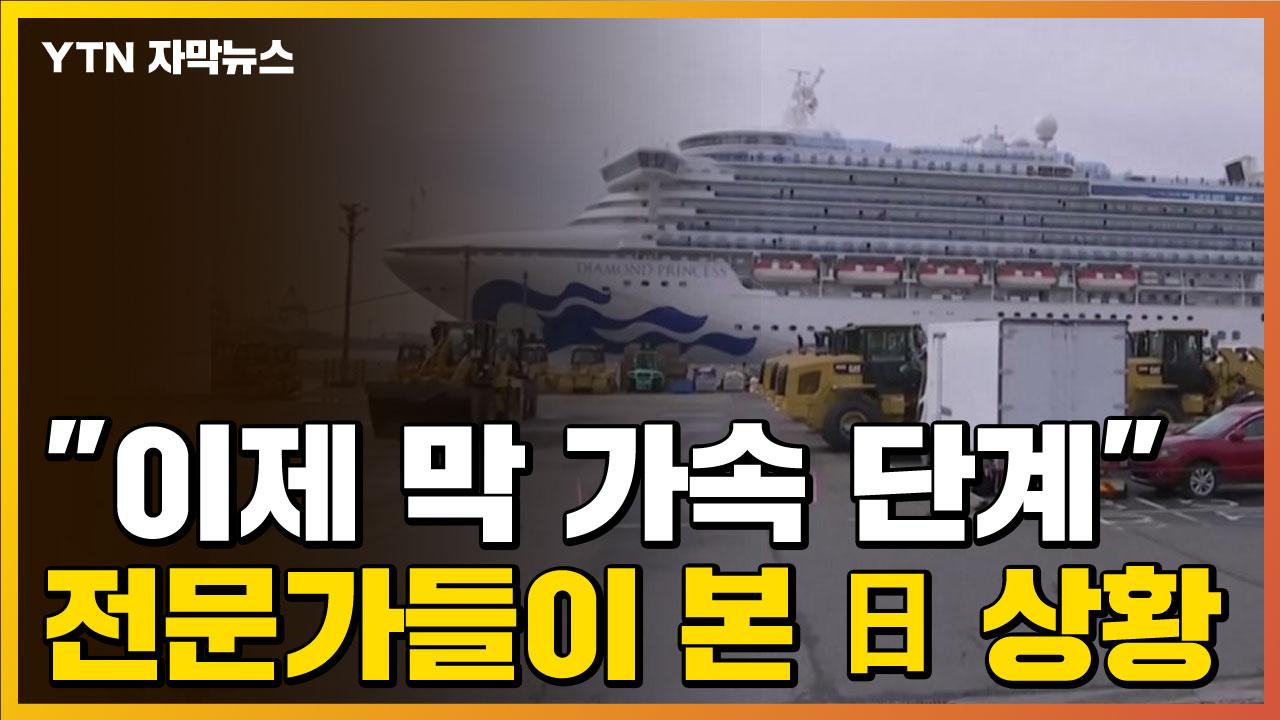 """[자막뉴스] """"이제 막 가속 단계"""" 전문가들이 본 일본 코로나19 상황"""