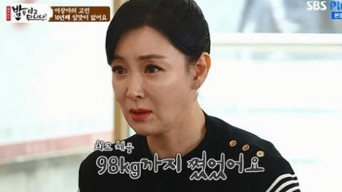 """'밥먹다' 이상아 """"세 번의 결혼과 이혼...거식증까지"""""""