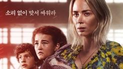 한 손에는 아기, 한 손에는 총...'콰이어트 플레이스2' 메인 포스터 공개
