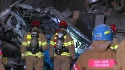 [취재N팩트] 터널 연쇄 추돌에 '아비규환'...4명 사망·40여 명 부상