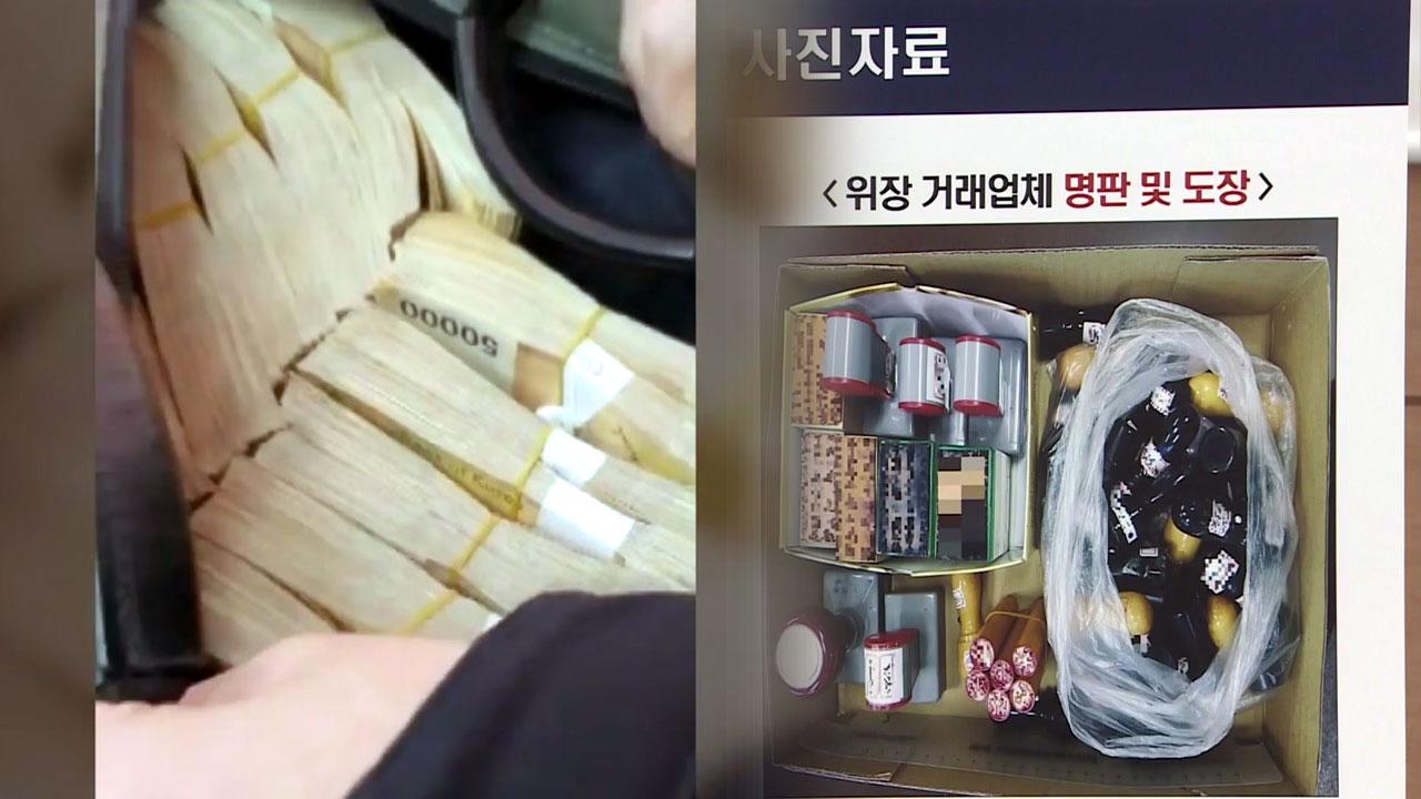 '전관예우'받고 탈세로 70억 강남 아파트 구입