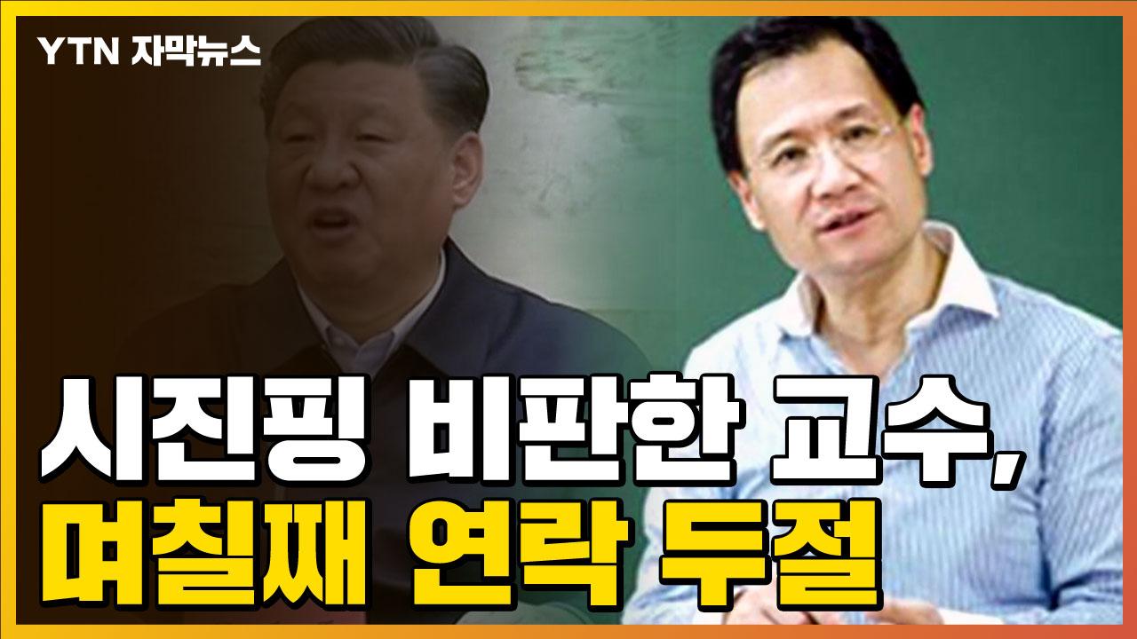[자막뉴스] 거세지는 '시진핑 책임론'...비판 교수는 연락 두절