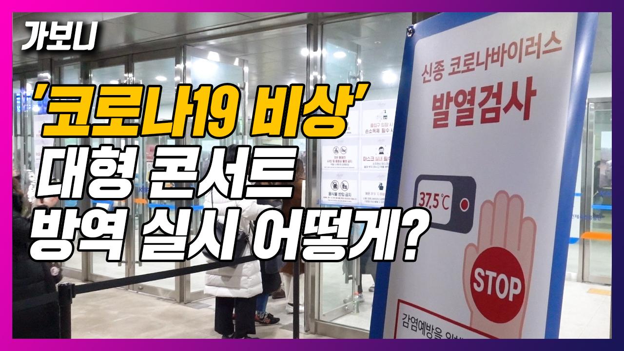 '코로나19'도 막기 힘든 K팝…아이돌 공연장 방역 상황은?