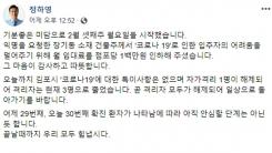 """""""임대료 인하"""" 전주 이어 김포서도 등장한 착한 건물주"""