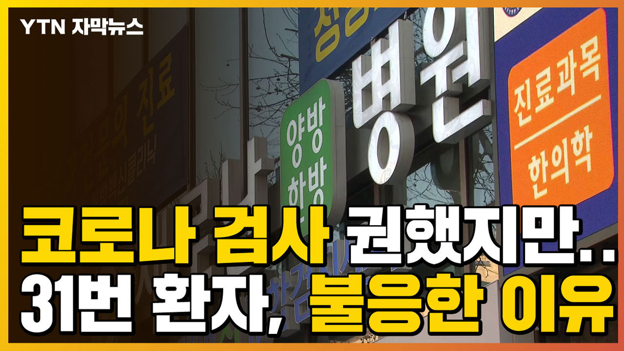 [자막뉴스] '코로나 검사' 권했지만...31번 환자, 불응한 이유