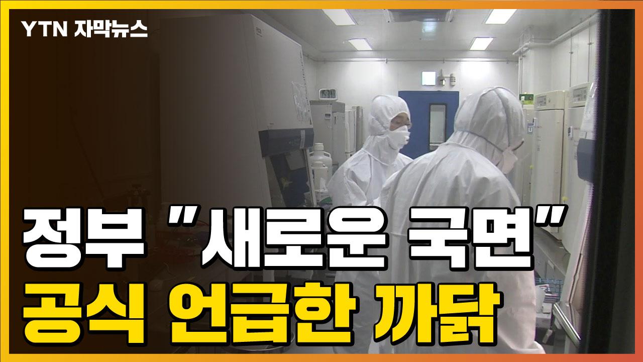 """[자막뉴스] 정부 """"코로나19, 새로운 국면"""" 공식 언급한 까닭"""
