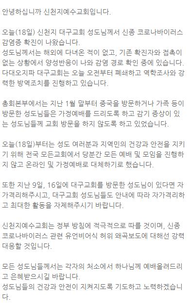 """신천지, 31번째 확진자 방문에 """"전국 교회 예배 중단"""""""