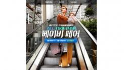 잉글레시나 '올투게더 베이비 페어' 온오프라인서 24일까지