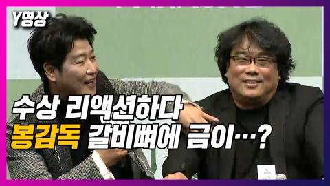 '기생충' 송강호, 수상 리액션하다 봉감독 갈비뼈에 금이…?