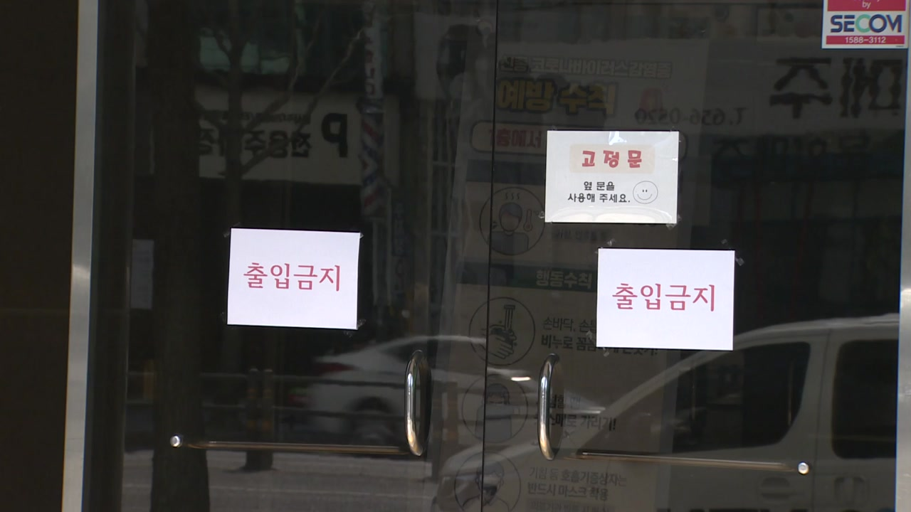 """""""대구 신천지교회 '슈퍼전파' 사건 판단...전체 진단검사 계획"""""""
