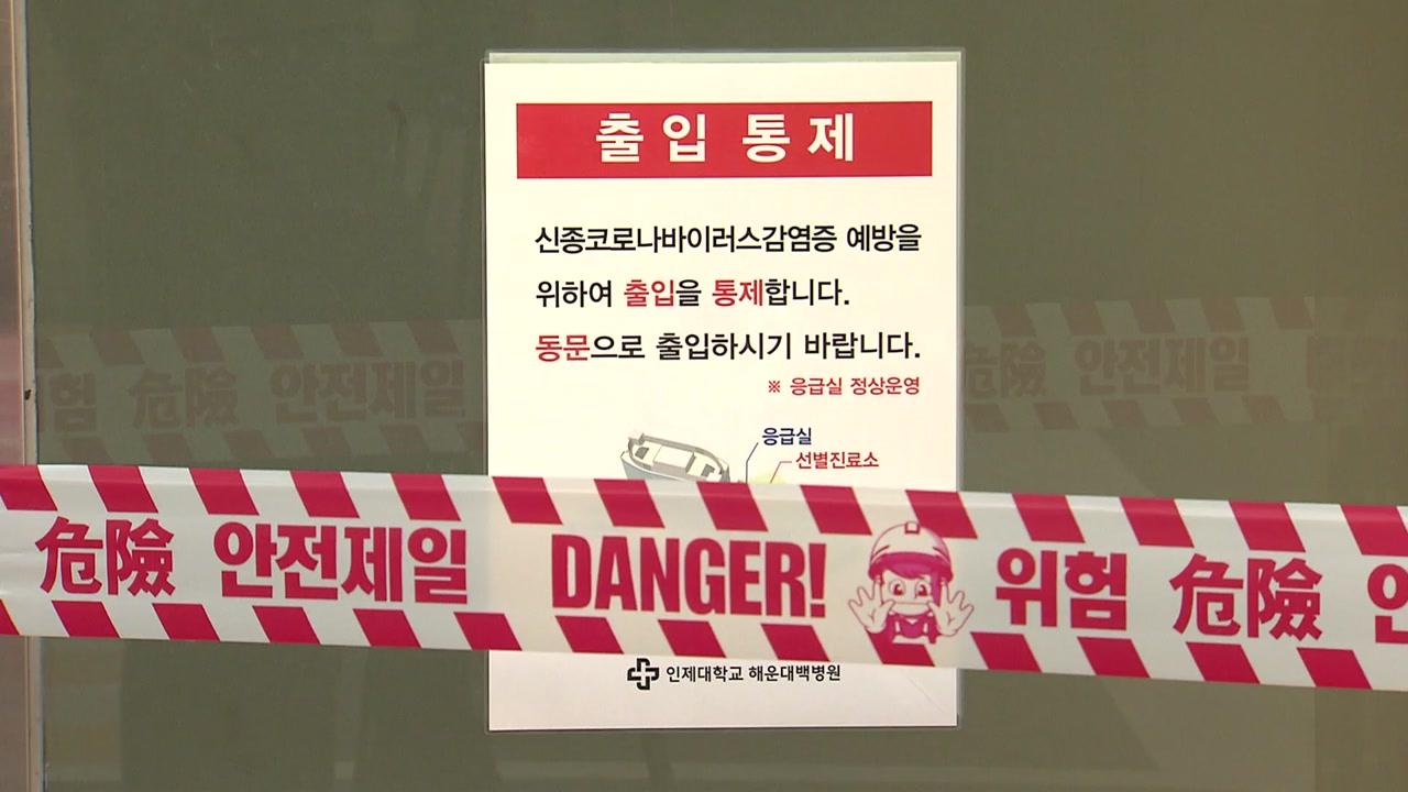 부산 해운대·개금 백병원 응급실 폐쇄