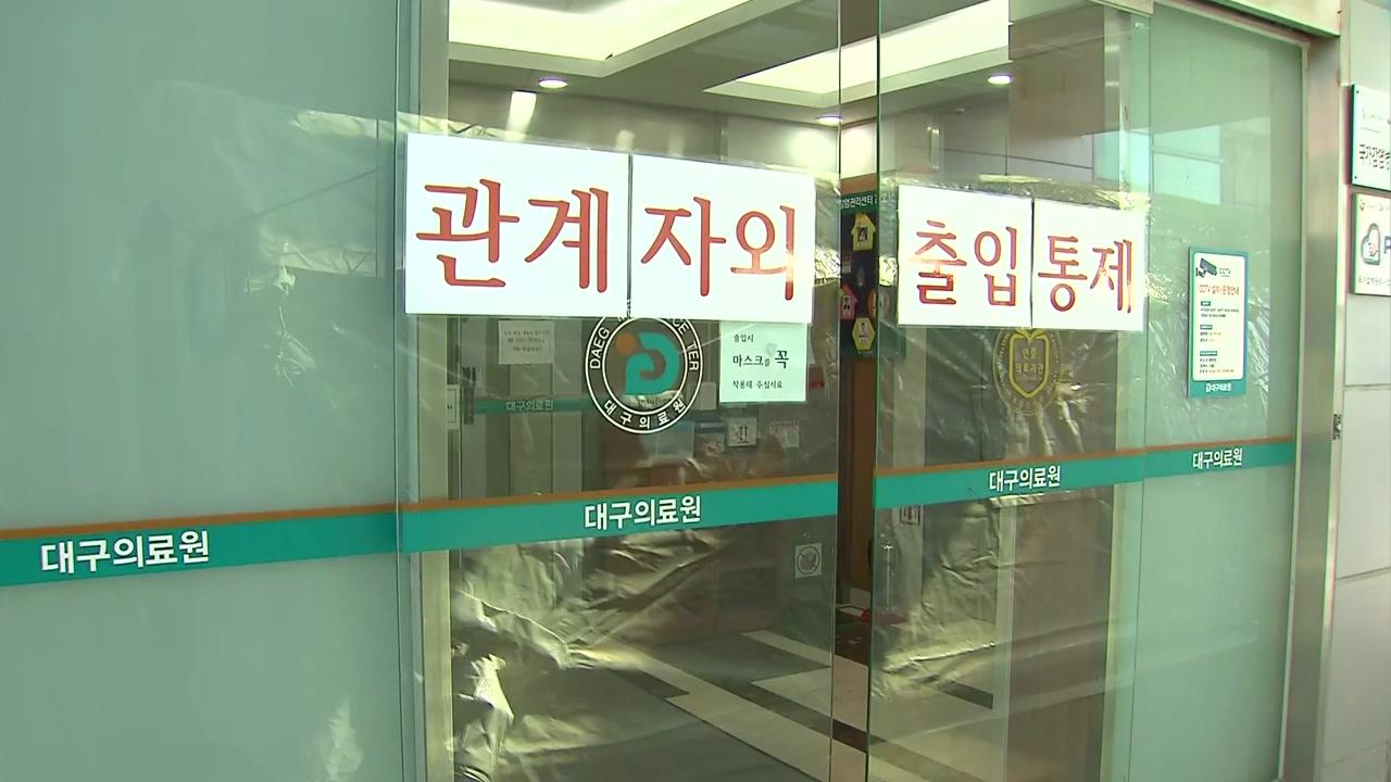 국내 확진자 총 51명...'신천지 대구교회' 결국 슈퍼전파 발생