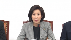 [기자브리핑] 나경원 의원 딸 해외연수 요청 중 특혜 논란 의혹
