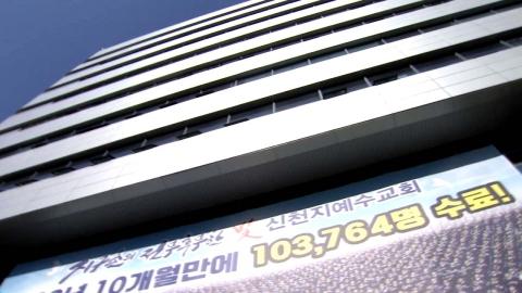 신천지교회서 '슈퍼 전파'…천여 명 같은 공간에