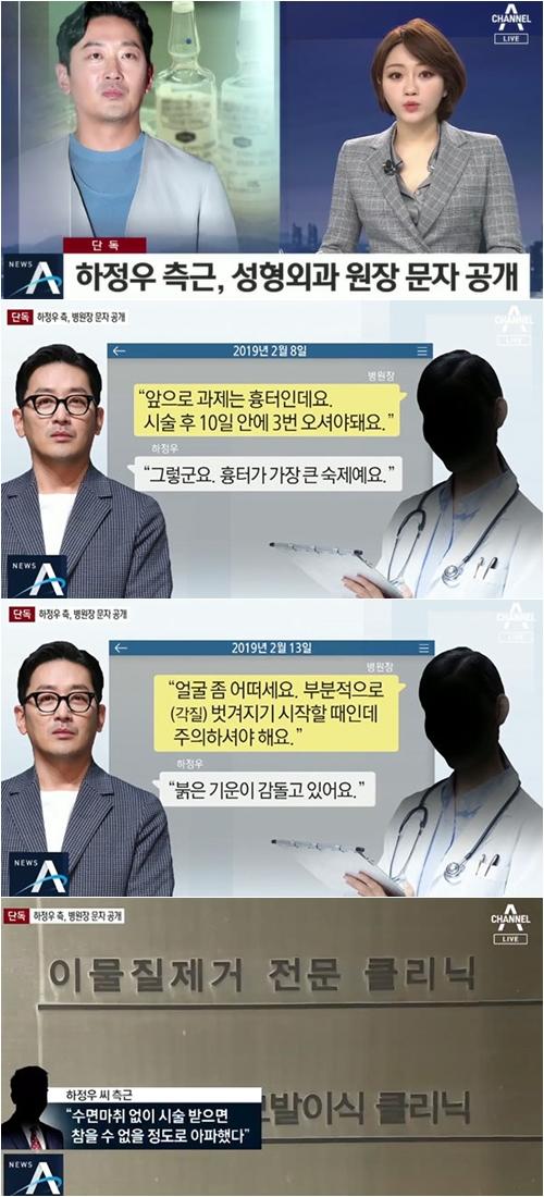 """""""얼굴 흉터가 숙제"""" 하정우↔병원장 문자 공개...검찰 조사 주목 (종합)"""