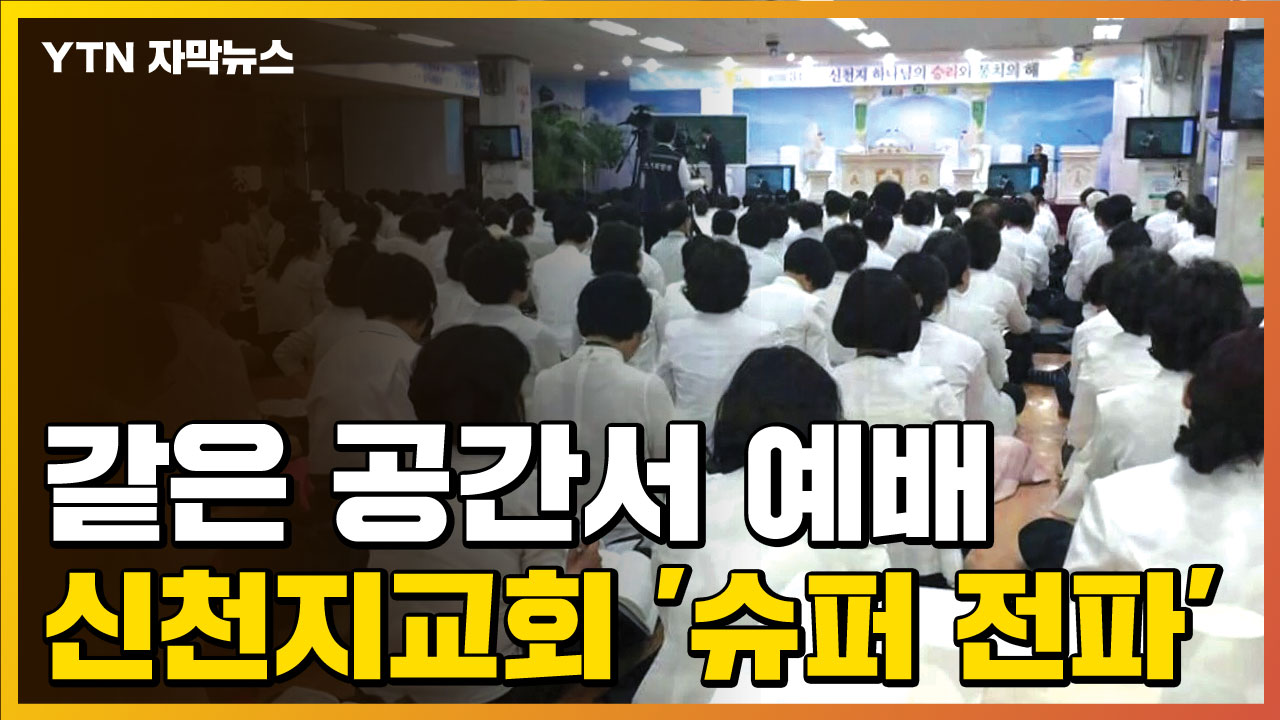 [자막뉴스] 신천지 신도 '무더기' 감염...1천 명 같은 공간서 예배