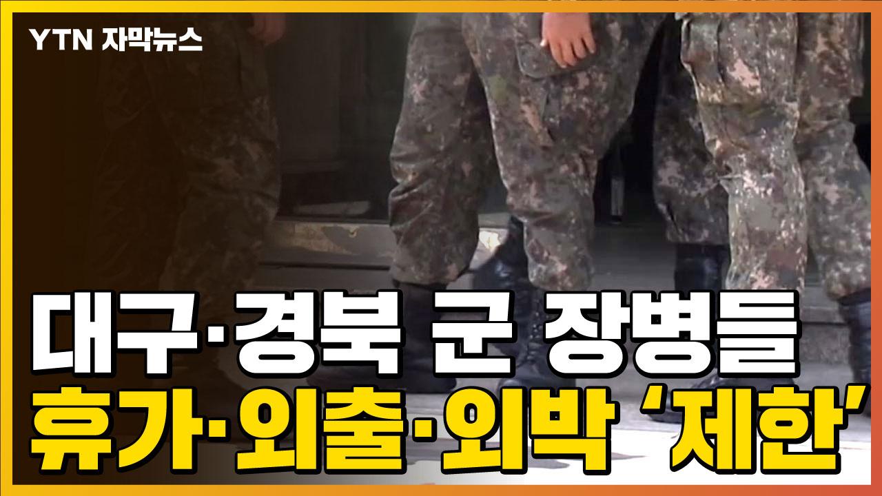 [자막뉴스] 대구·경북 군 장병들, 휴가·외출·외박·면회 제한된다