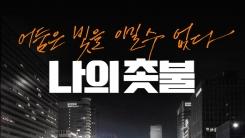 """""""촛불의 기적""""...김의성X주진우 감독 데뷔작 '나의 촛불', 3월 개봉 확정"""