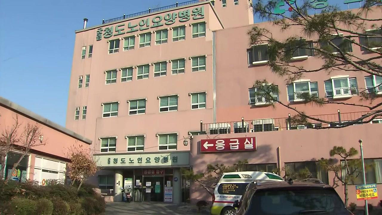 대남병원은 어떤 곳?...신천지교회 연관성 조사