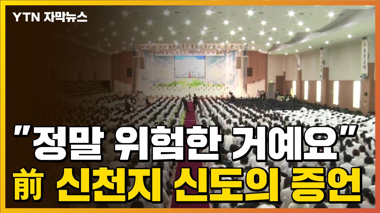 """[자막뉴스] """"정말 위험한 거예요"""" 前 신천지 신도의 증언"""