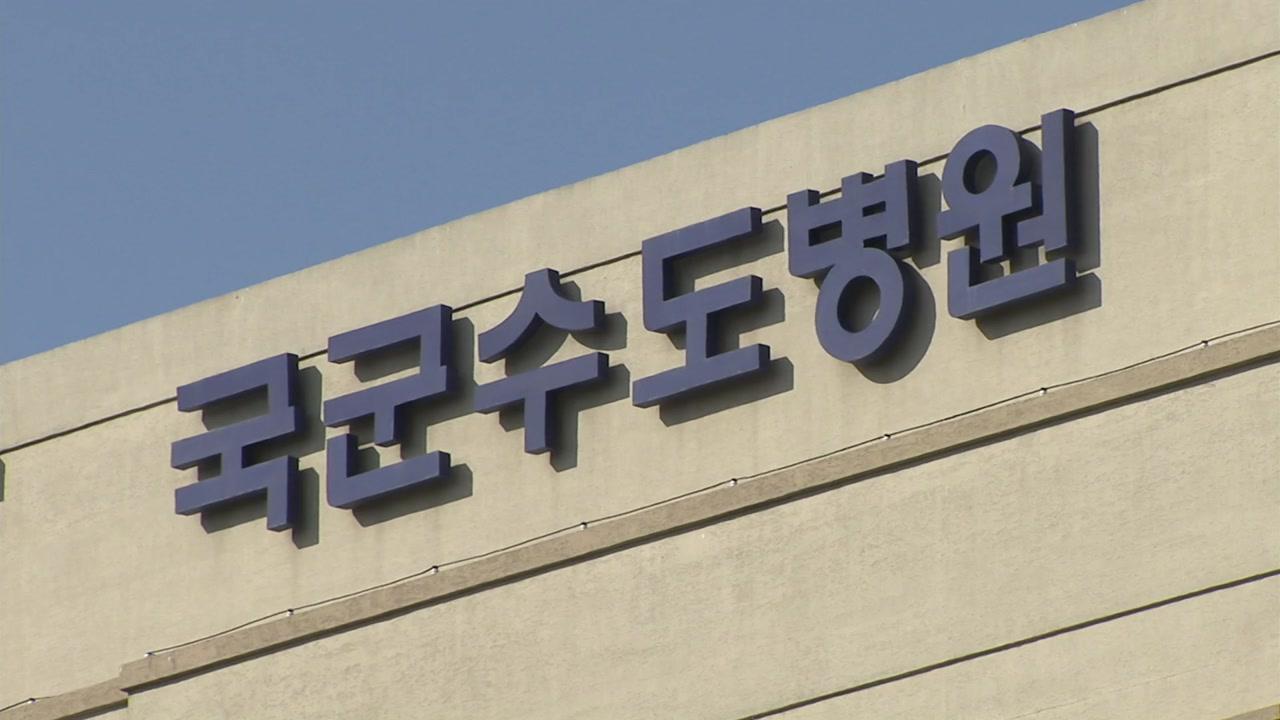 """장병 3명 확진...국방부 """"대구·경북 다녀온 장병 전수조사"""""""