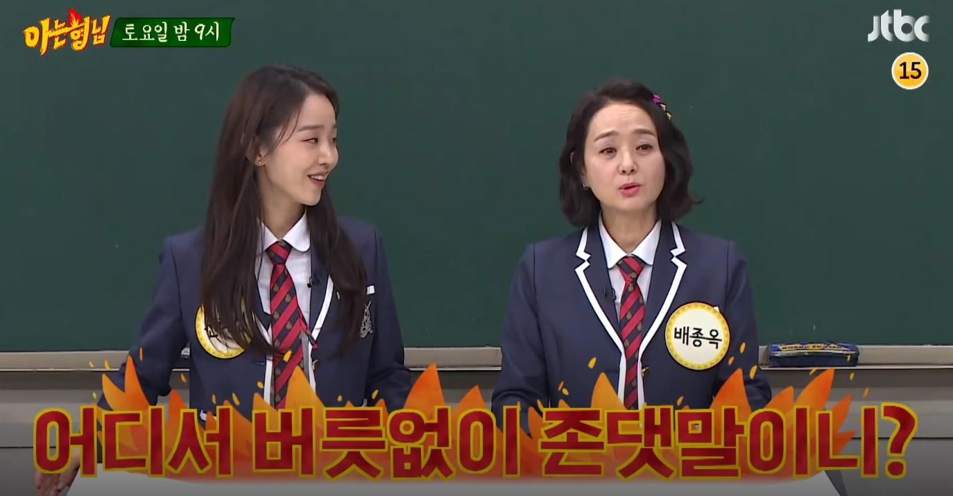 '결백' 신혜선X배종옥, '아는형님'·'런닝맨' 출격...예능감 기대