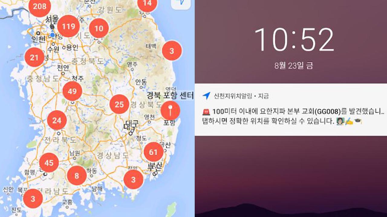 신천지 교회 잇따라 폐쇄...'신천지 위치 알림' 앱 관심↑