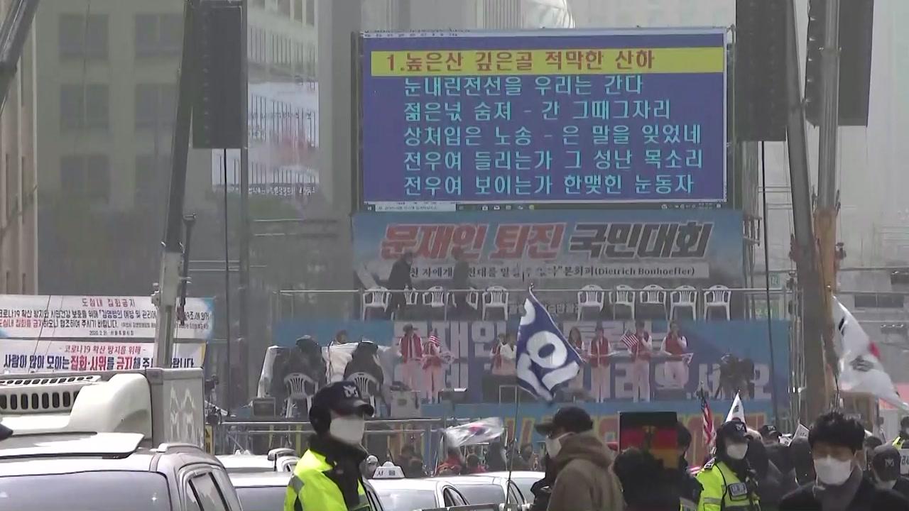 """범투본 """"광화문집회 예정대로 강행""""...경찰, 3천여 명 배치"""