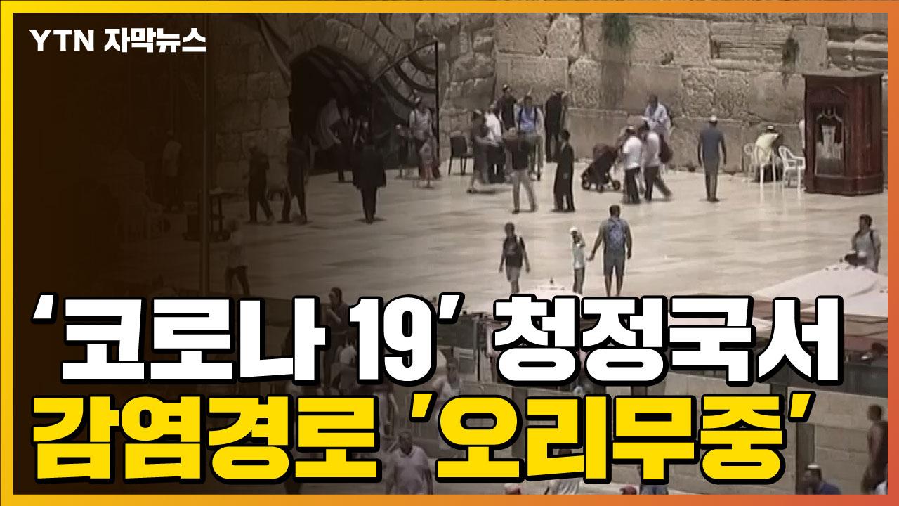[자막뉴스] 이스라엘 성지순례 '코로나19' 감염경로 '오리무중'