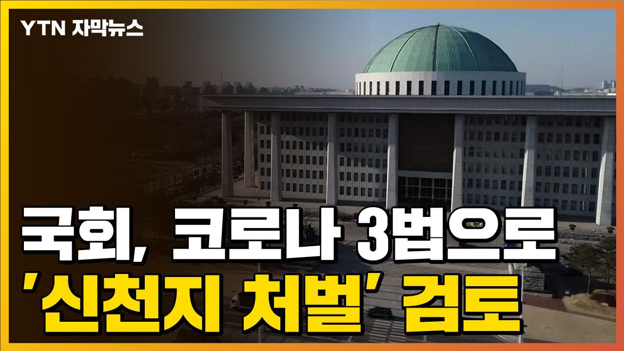 [자막뉴스] 국회, 코로나 3법으로 '신천지 처벌' 검토