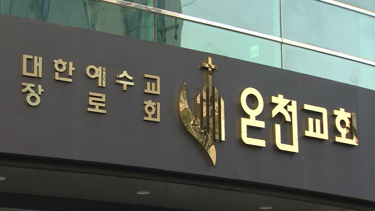 부산 온천교회 확진자 9명...집단 감염 확산 우려