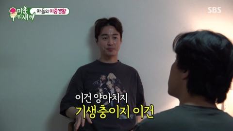 """""""기생충 라이프""""...'미우새' 오민석, 독특한 이중생활 눈길"""