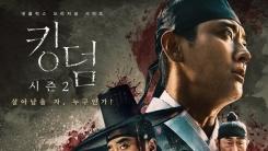 """""""누가 죽고 누가 살아남나""""...'킹덤2' 포스터 공개, 피의 사투 예고"""