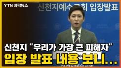 """[자막뉴스] 신천지 """"우리가 가장 큰 피해자"""" 입장 발표 내용 보니..."""