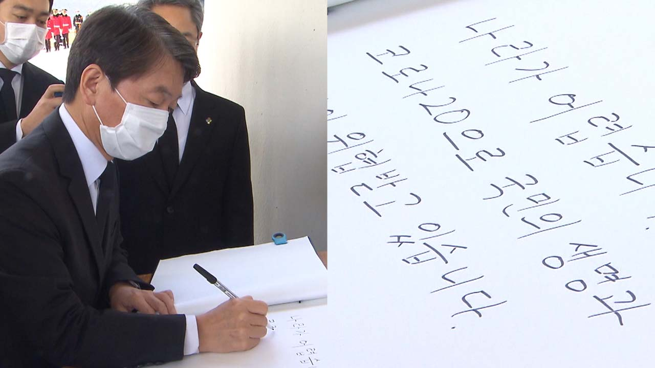 안철수, 이번엔 '코로나20' 표기 실수→'코로나19'로 정정