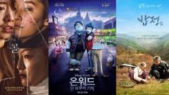코로나19 극장가 직격타...'콜'·밥정·'온워드' 잇단 개봉 연기