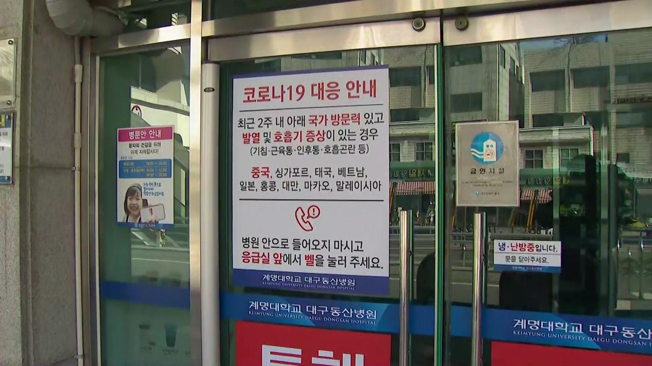 대구·경북 142명 추가 확진...'신천지' 보건소 팀장도 감염