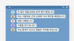 """[기자브리핑] """"교회 가서 코로나19 확산"""" 신천지 지령 의혹...신천지 """"가짜뉴스"""""""