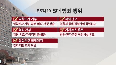 검찰, 역학조사 거부·가짜뉴스 유포 등 적극 대응