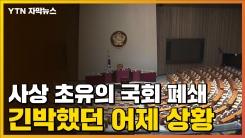 [자막뉴스] 사상 초유의 국회 폐쇄...긴박했던 어제 상황