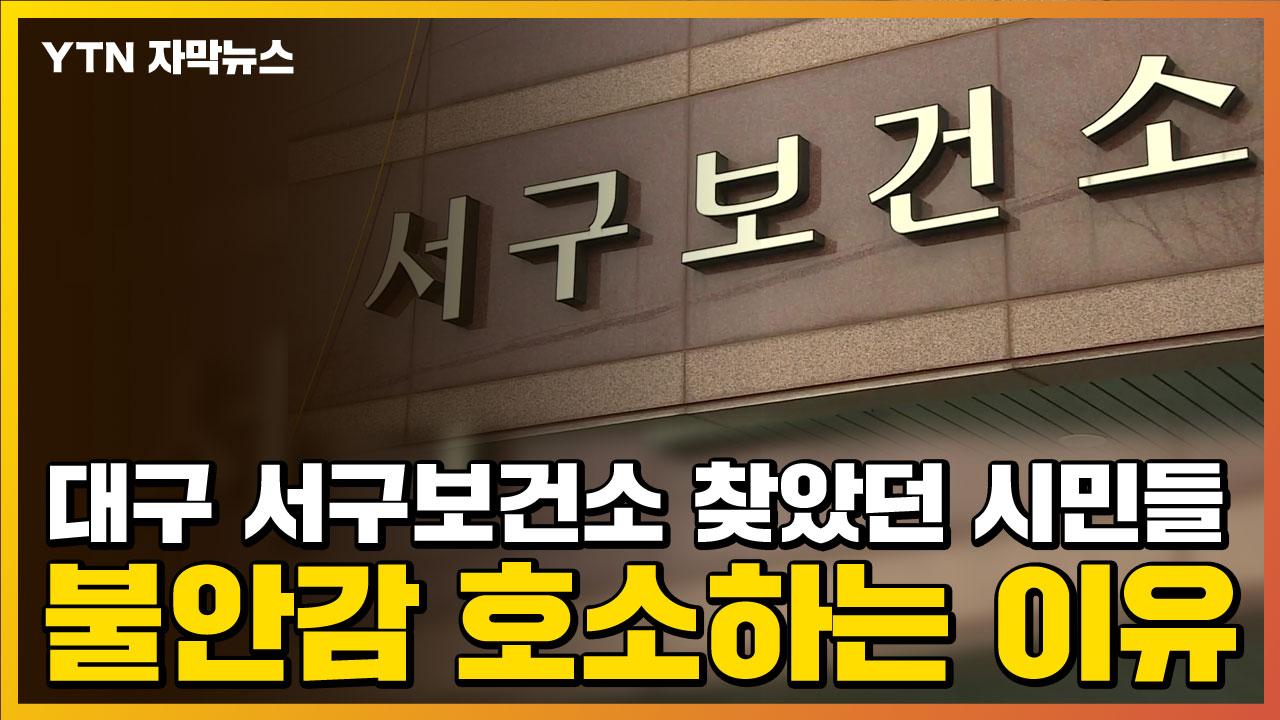 [자막뉴스] 대구 서구보건소 찾았던 시민들, 불안감 호소하는 이유