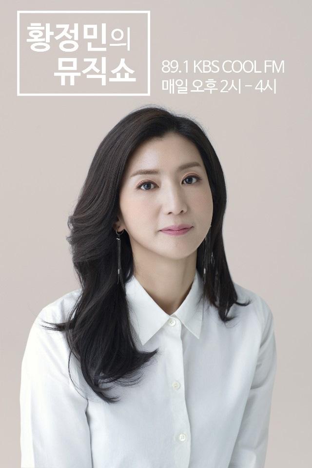 """황정민 아나운서, '뮤직쇼' 새 DJ 발탁...""""라디오 퀸의 귀환""""(공식)"""