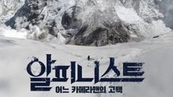 """'알피니스트' 측 """"코로나19 '심각' 발령...개봉 일정 잠정 연기"""""""