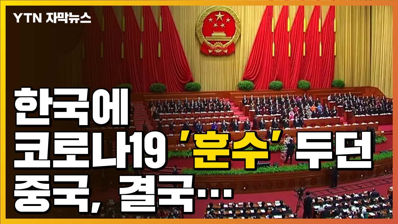 [자막뉴스] 한국에 코로나19 '훈수' 두던 중국, 결국...
